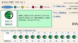 関電7月17日.jpg